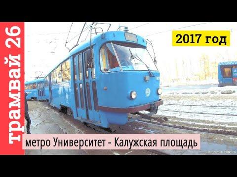Трамвай 26 метро Университет - Калужская площадь