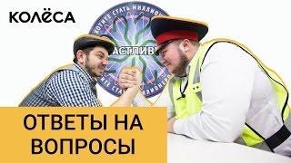 О, СЧАСТЛИВЧИК! // ОТВЕТЫ НА ВОПРОСЫ // Таксист Русик на kolesa.kz