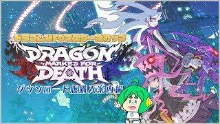 【ドラゴンMFD】Dragon Marked For Death DL版 購入案内編【マスターズカップ】