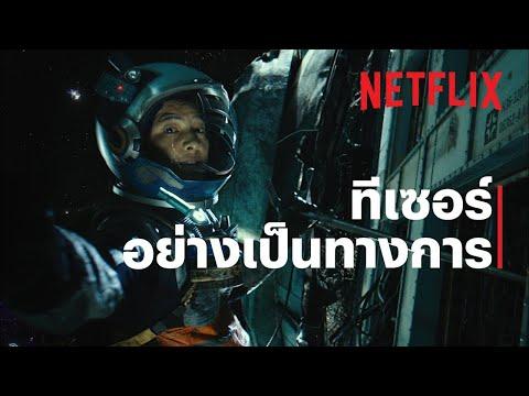 ชนชั้นขยะปฏิวัติจักรวาล (Space Sweepers) | ทีเซอร์อย่างเป็นทางการ | Netflix