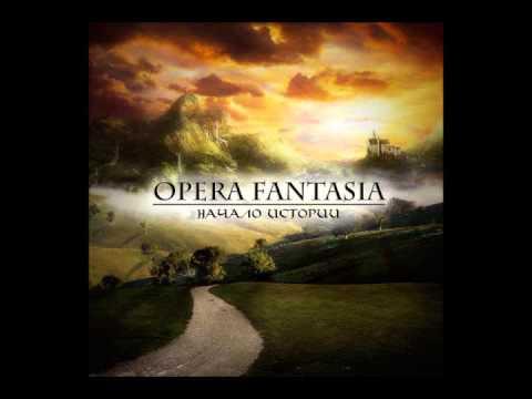 Opera Fantasia -  Начало истории [Full Album]