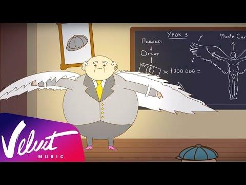 SMASH feat Семен Слепаков - Откат thumbnail