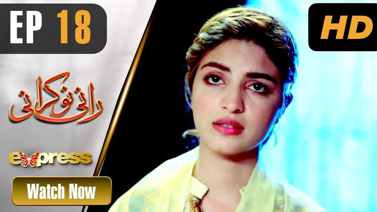Pakistani Drama | Rani Nokrani - Episode 18 | Express TV Dramas | Kinza Hashmi, Imran Ashraf
