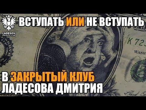 Вступать или не Вступать в закрытый клуб Ладесова Дмитрия?