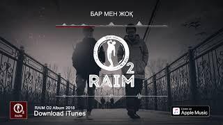 RaiM – Бар мен жоқ (O2 альбом)