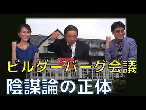 バーグ 会議 日本 人 ビルダー