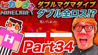 【ヒカクラ2】Part34 -史上最悪のダブルマグマダイブでお宝全ロスで死亡!?【マインクラフト】