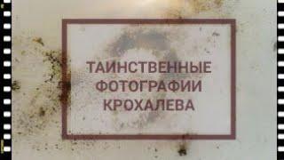 Странные Фото от Геннадия Крохалева