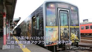 【走行音】JR西日本 キハ126系(キハ126-1002)山陰本線[快速アクアライナー]米子行き 益田→江津