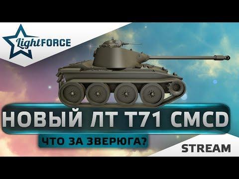 НОВЫЙ ЛЕГКИЙ ТАНК T71 CMCD - ЧТО ЗА ЗВЕРЮГА?