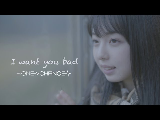ONE CHANCE / I want you bad[OFFICIAL MUSIC VIDEO]Full ver.
