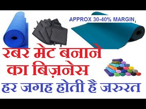 small business ideas, low investment high profit business, rubber mat manufacturing, business ideas
