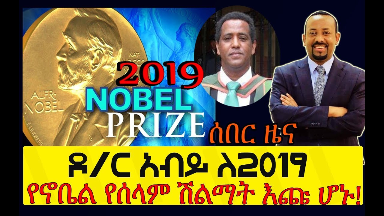 Dr. Abiy is included in the 2019 Nobel Peace Prize