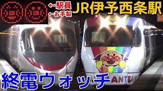 終電ウォッチ☆JR伊予西条駅 ドット打ち職人駅員の発車標がかわいすぎる! 予讃線 特急ミッドナイトEXP松山など