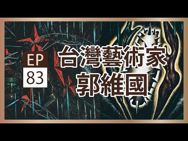 郭維國 | 具象藉喻 - 央廣x臺北市立美術館「聲動美術館」(第八十三集)