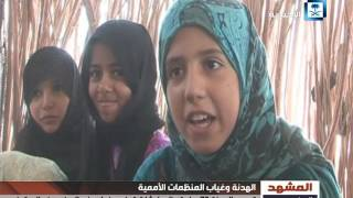 تقرير المشهد اليمني - مركز الملك سلمان يدخل 12 طنا من الأدوية إلى تعز