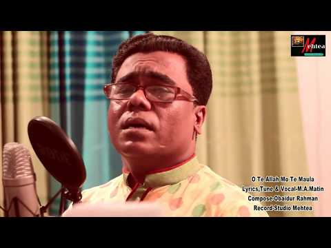 New Islamic Bangla Song 2017 ।। অা-তে আল্লাহ, ম-তে মওলা ।। Subhan Allah ।। M A MATIN Studio Mehtea
