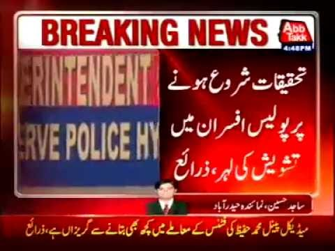 Hyderabad: Illegal recruitment of Sindh Reserve Police, NAB Investigation complete