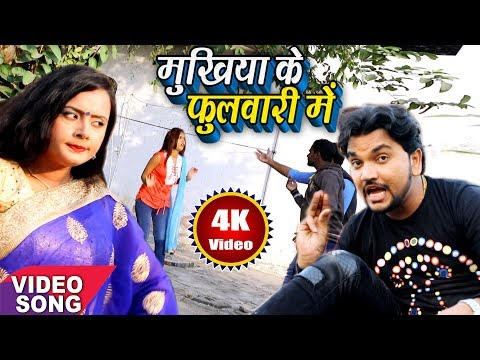 Gunjan Singh NEW HIT SONG 2017 - मुखिया के फुलवारी में - Mukhiya Ke Fulwari Me - Bhojpuri Song 2017
