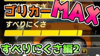 【マリオカート8MAX】帰ってきたすべりにくさゴリラMAXwwwww【ゆっくり実況プレイ】