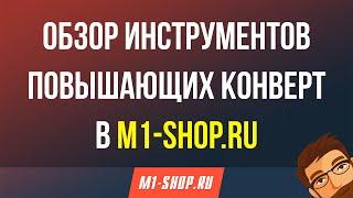 Обзор инструментов повышающих конверт в M1-shop.ru