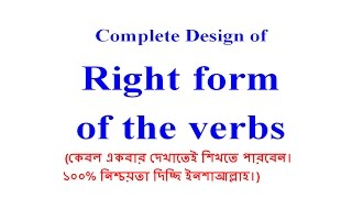 Khan Method English Learning : How to learn Right form of the verbs