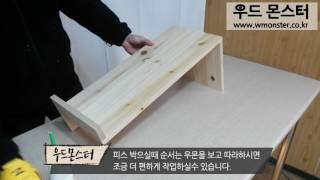 [우드몬스터]  DIY 와이드 책꽂이 만들기 - htt…