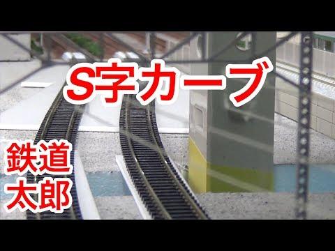 鉄道模型 Nゲージ S字カーブ製作 試運転編