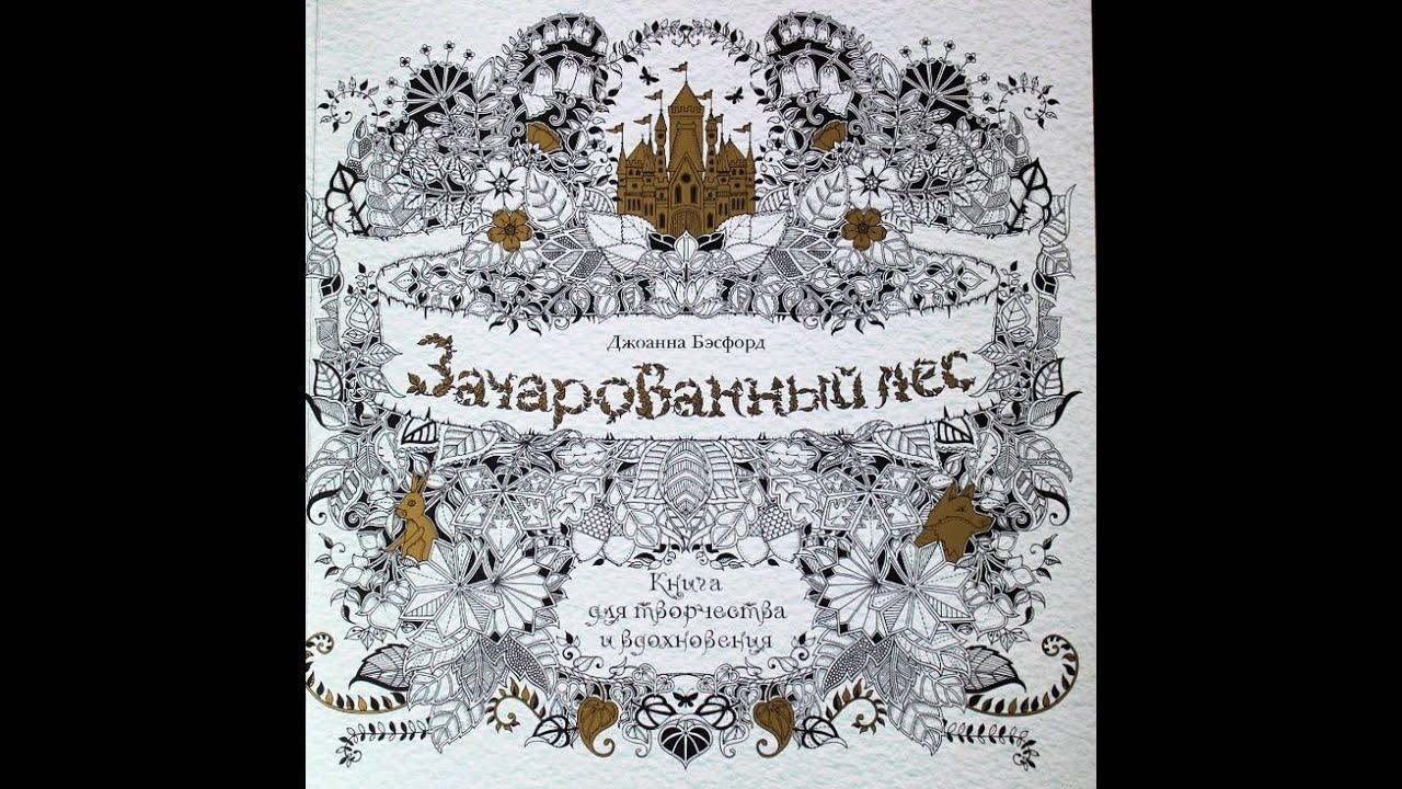 Вторжение дудлов / Раскраска-антистресс / Обзор - YouTube