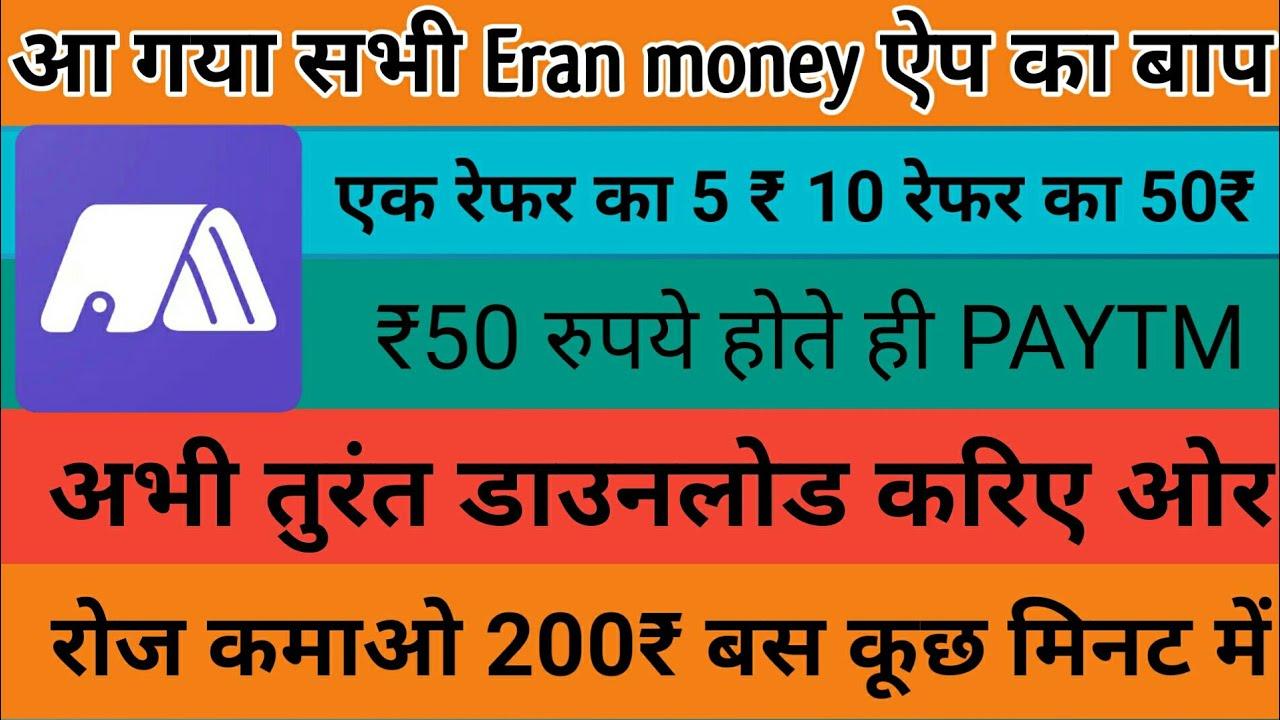 लौट कर आ गया सभी eran money का का बाप 🚀एक रेफेर का ₹5 रुपये ₹50 रुपये होते  ही PAYTM