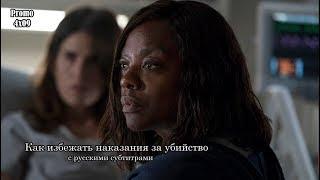 Как избежать наказания за убийство 4 сезон 9 серия - Промо с русскими субтитрами