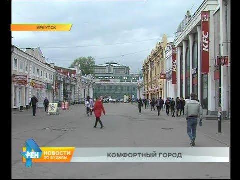 Формирование комфортной городской среды, или Какие изменения ждут Иркутск в 2019