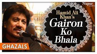 Garion Ko Bhala   Hamind Ali Khan   Pakistani Best Ghazal Songs   Nupur Audio