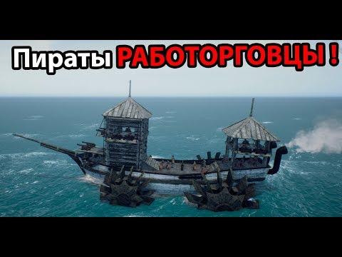 Управляем командой ПИРАТОВ РАБОТОРГОВЦЕВ ! ( Feral Blue )