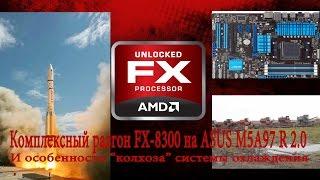 комплексный разгон FX8300 на ASUS M5A97 R 2.0 - 4,5 и 4,2GHz, известные проблемы и колхоз охлаждения