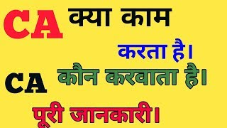 What is CA (Chartered Accountant)? | What does a CA do?