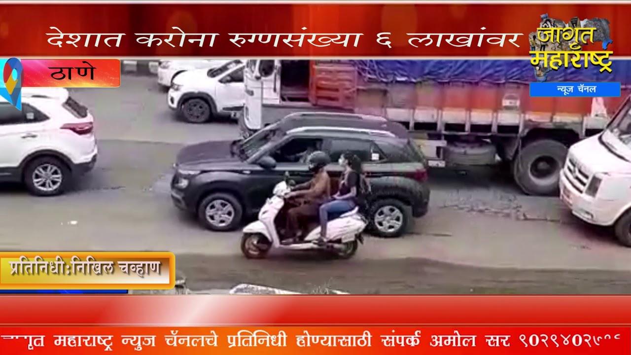 ठाणे:सकाळ पासुनच लॉकडाऊन ला सुरुवात |  अत्यावश्यक सेवेत नसलेल्या वाहनधारकांवर पोलिसांकडून कारवाई