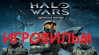 Halo Wars Definitive Edition movie ИГРОФИЛЬМ