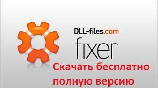 как бесплатно скачать полную версию Dll File Fixer