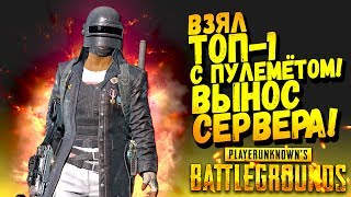 ВЗЯЛ ТОП-1 С ПУЛЕМЁТОМ! ЧЕЛЛЕНДЖ И ВЫНОС СЕРВЕРА В Battlegrounds #36