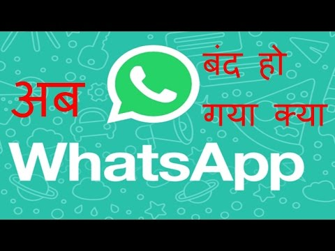 2017 me Whatsapp band ho raha hai kya ? Whatsapp ke band Hone ka Sach