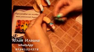 аэрография на ногтях #3 Хабаровск 2015. Air brushing nails(, 2015-09-09T11:50:54.000Z)