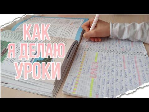STUDY WITH ME💛КАК Я ДЕЛАЮ УРОКИ?📖💛МОТИВАЦИЯ НА УЧЁБУ📖УЧИСЬ СО МНОЙ