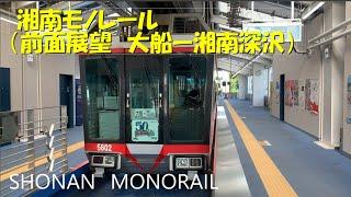 【FF75】湘南モノレール(前面展望 大船ー湘南深沢)SHONAN MONORAIL