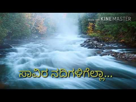 Kannada new WhatsApp status 2018, kannada Mani movie song, ಸಾವಿರ ನದಿಗಳಿಗೆಲ್ಲಾ.... Savira nadigaligel