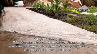Отмостка. Защита от воды с помощью гидрофобизатора Типром У(Отмостка. Защита от воды с помощью гидрофобизатора Типром У Сайт производителя САЗИ: http://www.sazi-group.ru/ Гидрофо..., 2013-06-20T10:23:22.000Z)