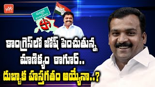 Manicka Tagore Raising Josh in Telangana Congress | Congress Will Win In Dubbaka Elections? |YOYO TV