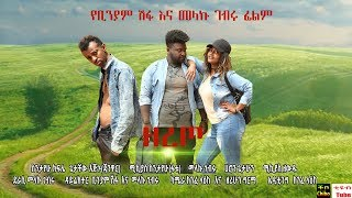 ዘረጦ zertow Ethiopia new comedy movie 2019