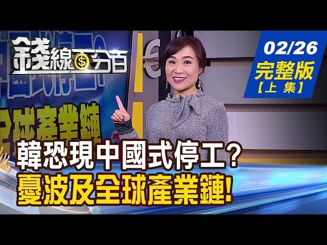 【錢線百分百】20200226完整版(上集)《韓恐出現中國式停工? 憂波及全球產業鏈! 義大