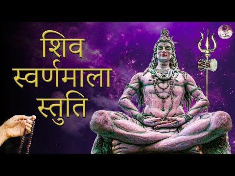Most Popular Song of Lord Shiva | शिव स्वर्णमाला स्तुति | Shiva Suvarnamala Stuti | Shiva Stotram
